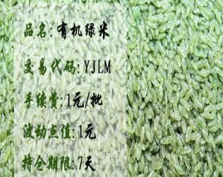 盛通有机绿米
